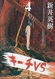 キーチVS 4 (ビッグコミックス)