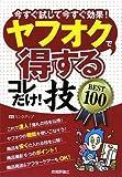 ヤフオクで<得する>コレだけ!技 BEST100
