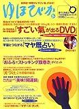 ゆほびか 2010年 03月号 [雑誌]