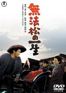 無法松の一生(1958)