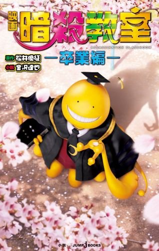 映画 暗殺教室 -卒業編- (JUMP j BOOKS)