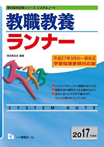 システムノート 教職教養ランナー(2017年度版) (教員採用試験 ランナーシリーズ)