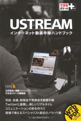 できるポケット+ Ustream  インターネット動画中継ハンドブック (できるポケット+)