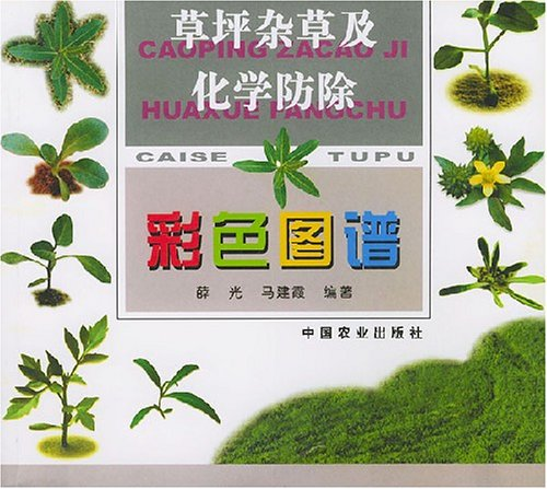 x-district-book-genuine-and-chemical-control-of-weeds-in-turf-color-atlas-full-75-free-shippingchine