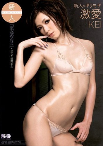 [KEI] 新人×ギリモザ 激愛 KEI S1 エスワン