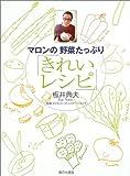 マロンの野菜たっぷり「きれいレシピ」