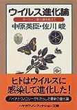 ウイルス進化論―ダーウィン進化論を超えて (ハヤカワ文庫NF)