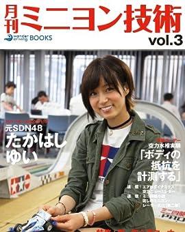 月刊ミニヨン技術 vol. 3