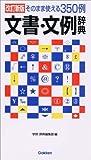 文書・文例辞典―そのまま使える350例