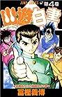 幽☆遊☆白書 第4巻 1991-11発売