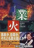 業火 (講談社文庫)