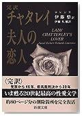 チャタレイ夫人の恋人 (新潮文庫)