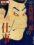 蔦屋重三郎の仕事 (別冊太陽 日本のこころ 89)