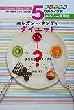 エレガント・ダンディ・ダイエット—5つのタイプ別ヘルシー食事法