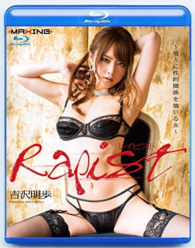 Rapist 〜他人に性的関係を強いる女〜 吉沢明歩 in HD [Blu-ray]