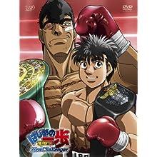 はじめの一歩 NEW Challenger DVD-BOX(5枚組 全26話)