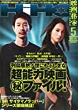 映画秘宝 2012年 05月号 [雑誌]