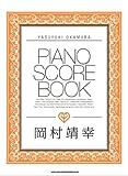 PIANO SCORE BOOK 岡村靖幸