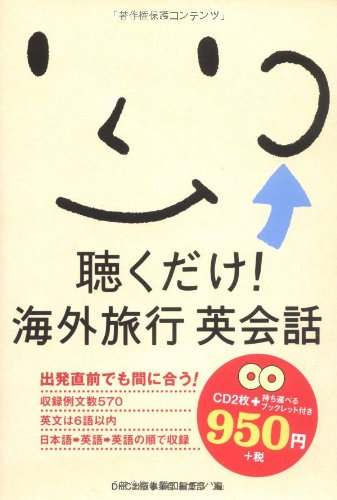CD 聴くだけ! 海外旅行英会話 ([CD+テキスト]) -