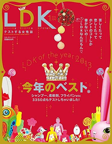 LDK (エル・ディー・ケー) 2014年 1月号 [雑誌]