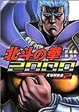 北斗の拳2000―究極解説書part 2 (ジャンプコミックスセレクション)