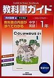 中学教科書ガイド 光村図書版 英語1年
