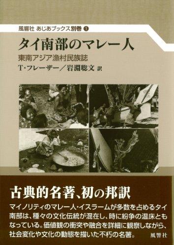 タイ南部のマレー人:東南アジア漁村民族誌 (風響社あじあブックス 別巻1)
