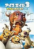 アイス・エイジ3 ティラノのおとしもの (特別編) [DVD]