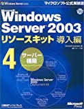 Microsoft Windows Server 2003 リソースキット 導入編4 [サーバー構築]【CD-ROM付】 (マイクロソフト公式解説書)