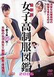 女子高制服図鑑2006 [DVD]