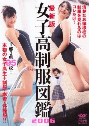 女子高制服図鑑2006