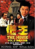 �ڲ�-����å���-THE MOVIE VOL.5 ��������� [DVD]