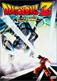 Dragon Ball Z - The Movie - The Worlds Strongest