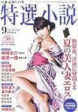 特選小説 2012年 09月号 [雑誌]