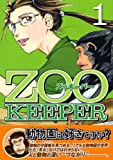 ZOOKEEPER 1 (1) (イブニングKC)