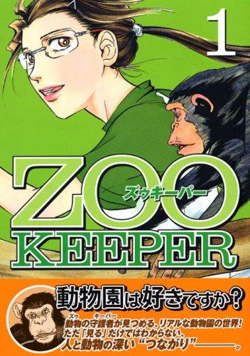 ZOOKEEPER 1 (イブニングKC)