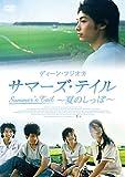 サマーズ・テイル~夏のしっぽ~ [DVD] -