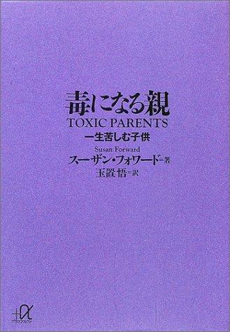 毒になる親 一生苦しむ子供 (講談社プラスアルファ文庫)