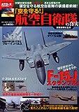 「空を守る! 」航空自衛隊の真実 (ベストムックシリーズ・13)