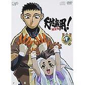 天地無用 ! 魎皇鬼 第三期プラス 1 (CD付) [DVD]