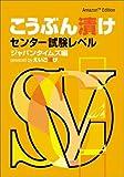 こうぶん漬け センター試験レベル ~Amazon Edition~
