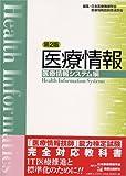 医療情報 (医療情報システム編)