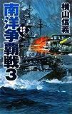 南洋争覇戦〈3〉鋼鉄の海嘯 (C・NOVELS)