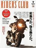 RIDERS CLUB (ライダース クラブ) 2009年 07月号 [雑誌]
