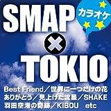 ありがとう オリジナルアーティスト:SMAP(カラオケ)