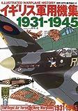 イギリス軍用機集1931‐1945 (図解 世界の軍用機史)