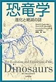 恐竜学 進化と絶滅の謎