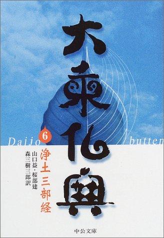 大乗仏典 (6)
