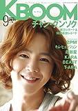KBOOM (ケーブーム) 2011年 09月号 [雑誌]