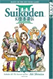 Suikoden III Volume 8 (v. 8) (1591824338) by Aki Shimizu